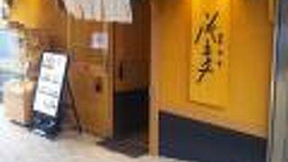 ソバキチ 東京ドームシティラクーア店