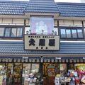 大黒屋民芸店