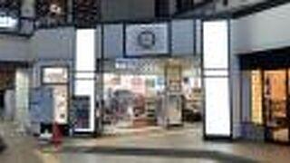 北海道四季彩館 (小樽店)