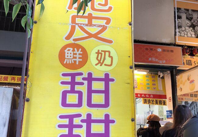台北駅近くでドーナツ