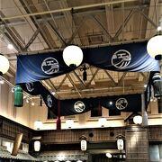 館内に土俵がある両国駅内の飲食店街施設