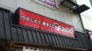 おみっちゃん 大井町店
