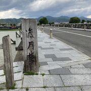 桂川の上をすーっと伸びる橋!嵐山の代表的なスポット!
