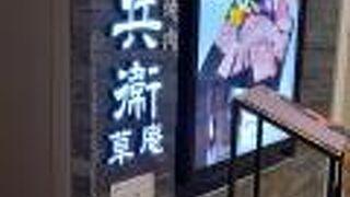 山形牛一頭焼肉 牛兵衛 草庵 ODAKYU湘南GATE店