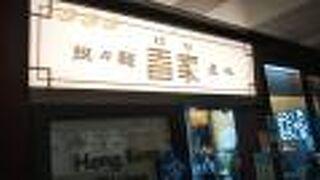 香家 エソラ池袋店