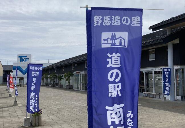 道の駅 南相馬