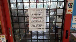 あす花亭 宇部空港店