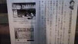 金子みすゞ終焉の地 (上山文英堂書店本店跡)