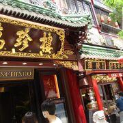 関帝廟、横濱媽祖廟など異国情緒を味わえます。