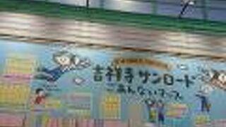 吉祥寺サンロード商店街