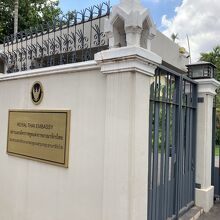 タイ王国大使館