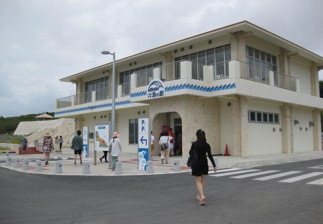 いらぶ大橋 海の駅