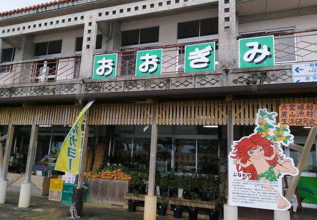 旧「道の駅おおぎみ」