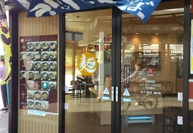 あじわい処 麺 福山店