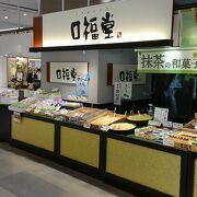 気軽に購入できる和菓子屋