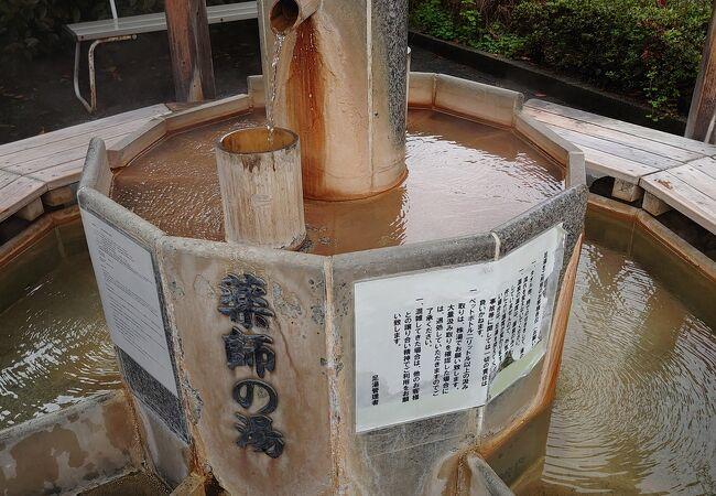 足湯と飲泉