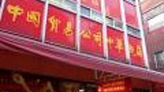 中国貿易公司 中華街二号店