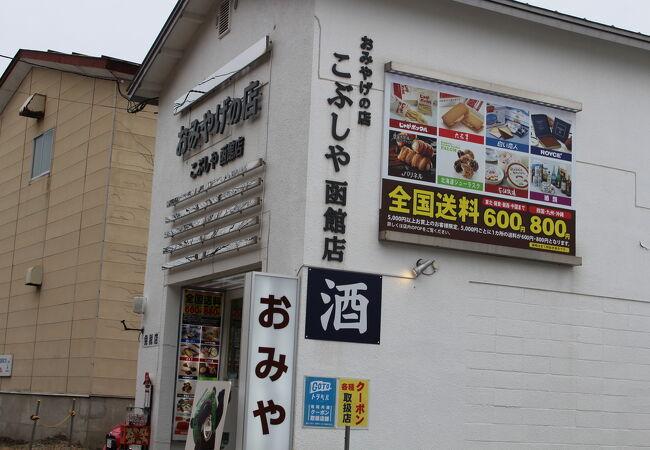 こぶしや (函館店)