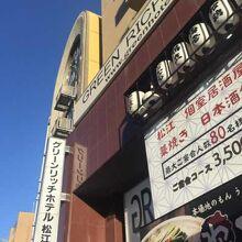 グリーンリッチホテル 松江駅前