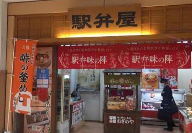 駅弁屋 上州 1号店