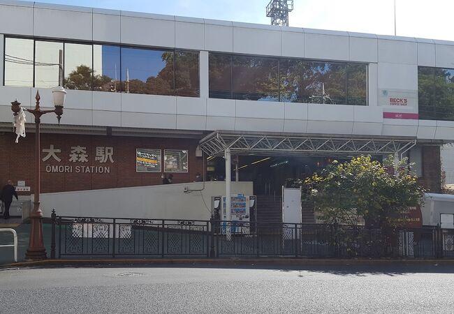 大森駅 (東京都)