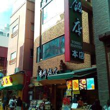 横浜中華街 揚州飯店  本店