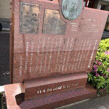 日本国新聞発祥の地