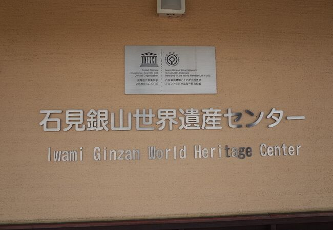 石見銀山世界遺産センター