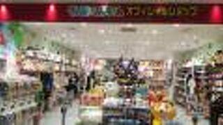 クレヨンしんちゃんオフィシャルショップ アクションデパート東京駅店