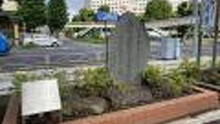品川駅創業記念碑