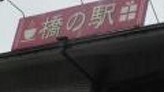 橋の駅 (岩国市観光物産交流センター)