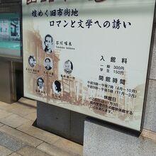 函館市文学館 (ジャックス旧本社社屋)