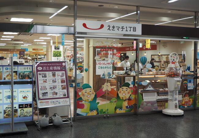 えきマチ1丁目 (佐賀)