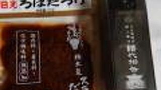 日光ろばたづけ (鬼怒川店)