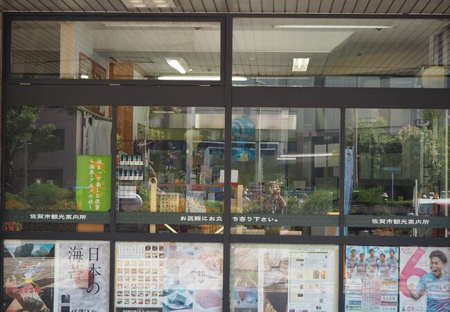 佐賀市観光案内所