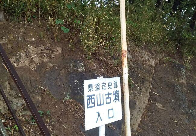 西山古墳(群馬県太田市)