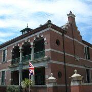 現存最古の領事館建築物