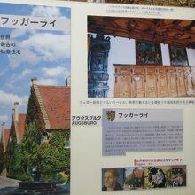 フッゲライの日本語案内書