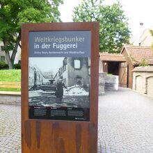 """防空壕資料館に""""第二次大戦のフッゲライ破壊と再建""""が展示され"""