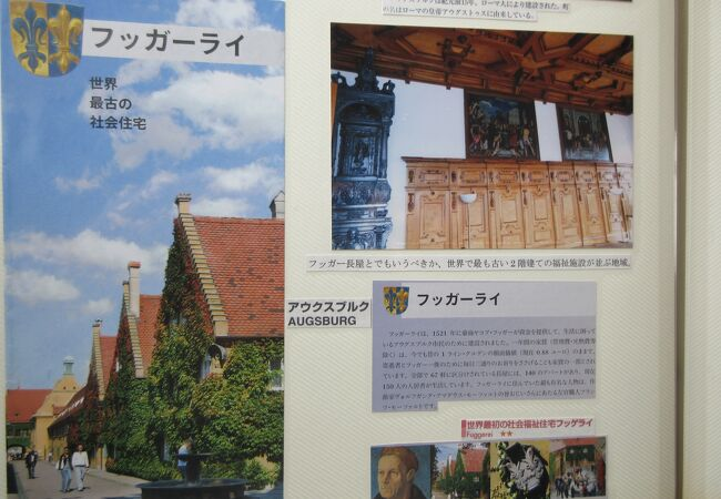 アウクスブルクでは、市庁舎の次に興味深いのはフッゲライ(世界で最も古い福祉施設)であろう。