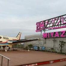 宮崎空港エアプレインパーク