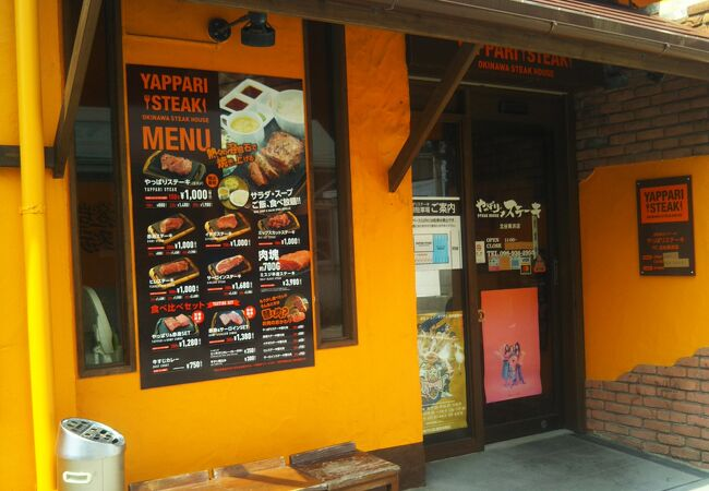 やっぱりステーキ 北谷美浜店