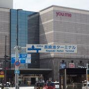 長崎港ターミナルの隣