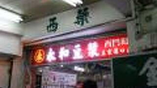 永和豆漿 (西門町)