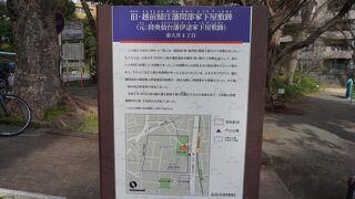 旧越前鯖江藩間部家下屋敷跡