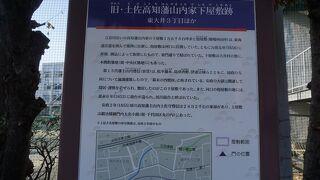 旧 ・ 土佐高知藩山内家下屋敷跡
