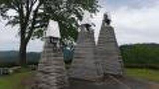 人道の丘公園