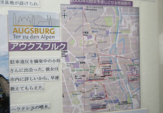 アウクスブルク:中世の趣を残すマクシミリアン通りは三度その名を変えた。
