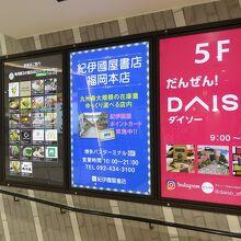 博多駅から地下街を経由して到着、まずは「紀伊國屋書店」へ