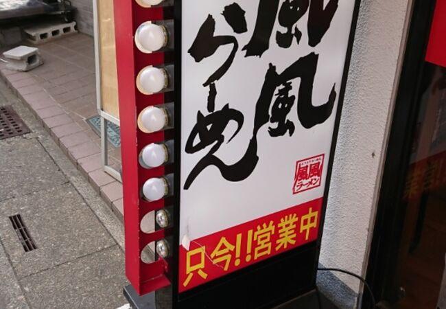 風風ラーメン  朝霞南口